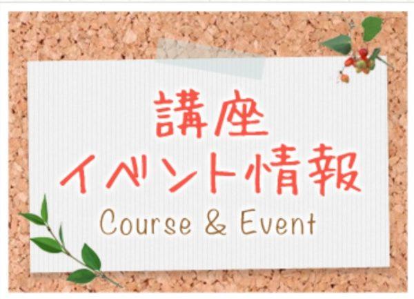 1月17日(金)~2月3日(月)に実施する講座イベント情報