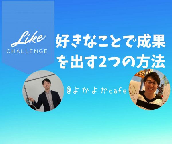 好きなことで成果を出す2つの方法!4月1日埼玉県比企郡ときがわ町で開催☆