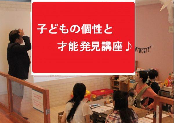 聖蹟桜ケ丘でも開催!子どもの個性と才能発見講座。参加費無料!