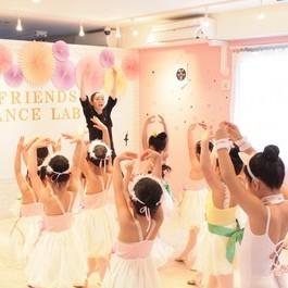 ≪Friends Dance Lab 体験レッスンのお知らせ≫