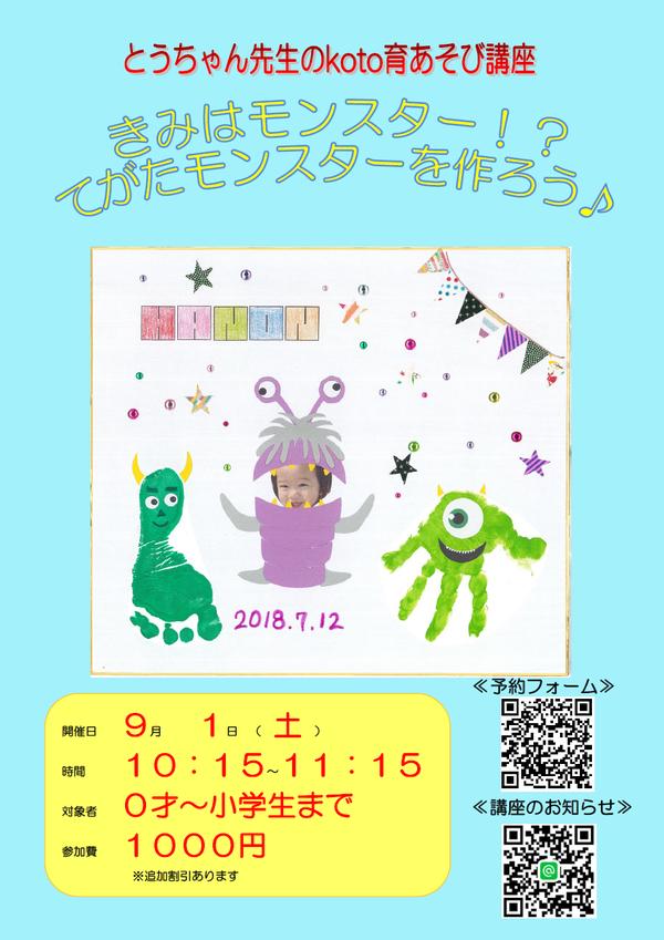 本日17日(金)・18日(土)17:30~21:00はkotocafe夏祭りです