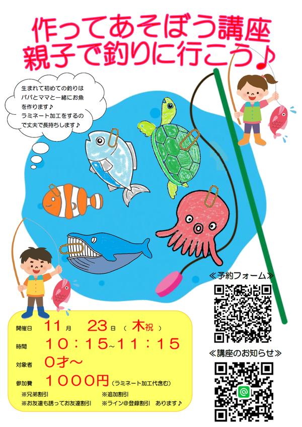 11月13日(祝・木)作って遊ぼう講座『親子で釣りに行こう♪』お知らせ②