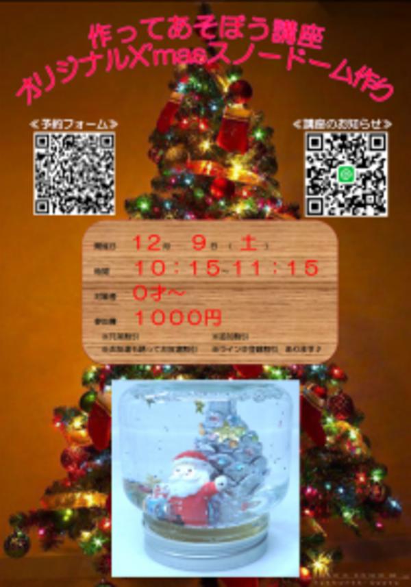 12月9日(土)『オリジナルX'masスノードーム作り』のお知らせ