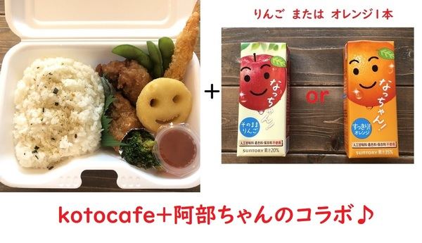 小学生対象お弁当販売3月31日まで火~土で期間延長で実施決定!
