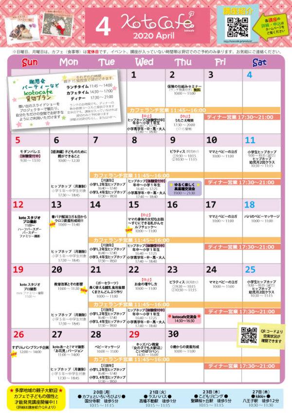 3月30日(月)~4月6日(月)までは通常営業 ※3月29日現在