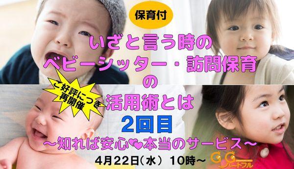 4月22日(水)いざというときのベビーシッター・訪問保育の活用術!