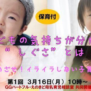 """3/16(月)子どもの気持ちが分かる""""しぐさ"""" とは  ~めざせ!イライラしない子育て~"""