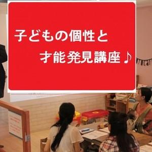 府中・八王子・国分寺・高幡不動・聖蹟桜ケ丘で開催!子どもの個性と才能発見講座。参加費無料!