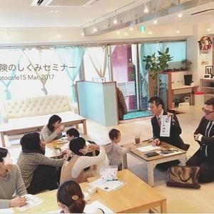 2月6日(木)保険の仕組みセミナー【ランチ1000円引きになります!】