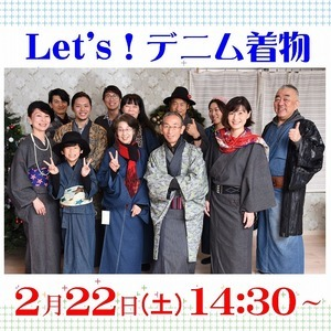 2月22日Let's!デニム着物 第3弾 ~アナタらしさが輝く着物ファッション体験~