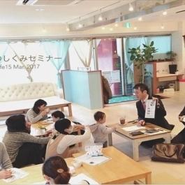 10月8日(木) 10:00~11:00保険の仕組みセミナー【ランチ1000円引きになります!】