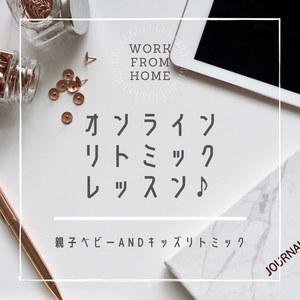 親子リトミックオンラインレッスン開催!