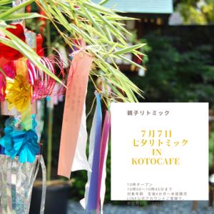 【参加者募集】7月7日七夕リトミック開催♪
