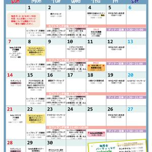 6月のイベントカレンダー ※6月はイベント参加でお食事券1,000円分がもらえちゃう!