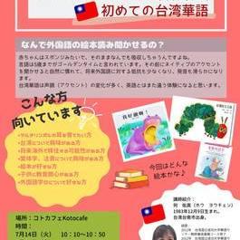 7月14日(火)、24日(祝・金)初めての台湾華語(タイワンホアユイ)
