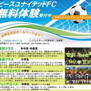 広告【2020年度 サッカーチームメンバー募集】