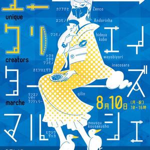 8月10日(祝・月)ユニークリエイターズマルシェ@kotocafe開催!