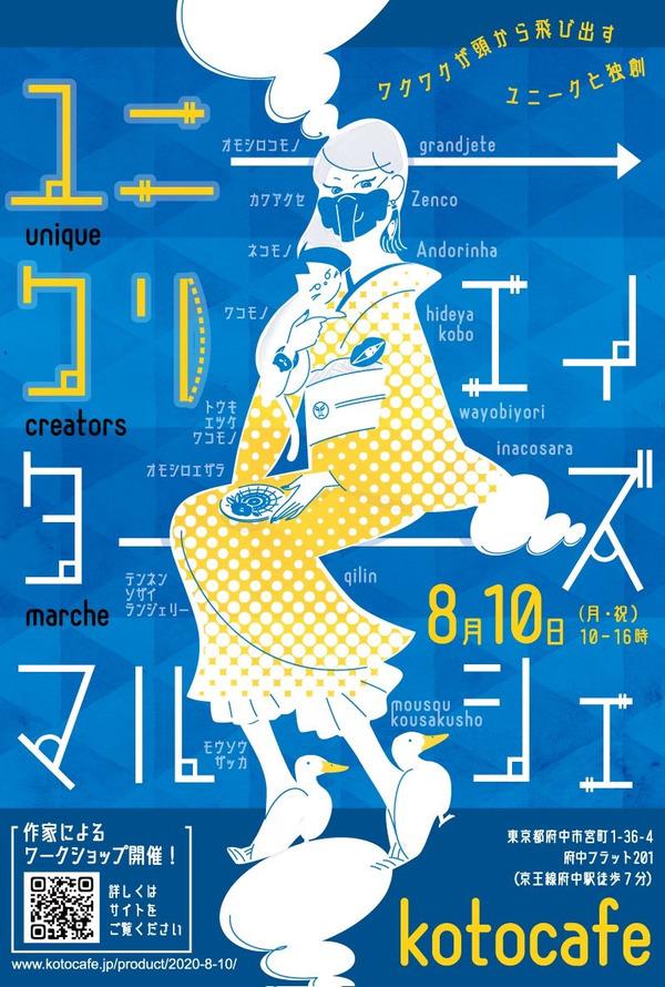 明日8月10日(祝・月)はユニークリエイターマルシェです♪