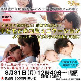 8月31日(月)経験豊かな助産師さんとベテラン保育士さんが贈る「子供とのコミュニケーション」
