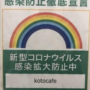 kotocafe7月27日~8月10日までのお席空き状況&イベント情報