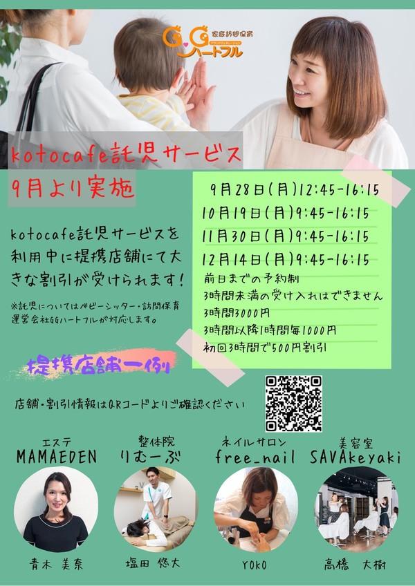 10月19日(月)はkotocafe月1託児サービスです!
