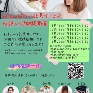 11月30日(月)kotocafe月一託児サービス♪
