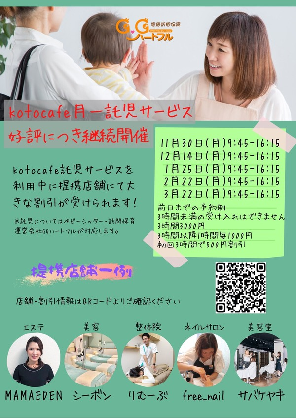 kotocafe月1託児サービス♪