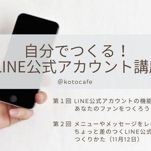 自分でつくる!LINE公式アカウント講座10月15日(木)