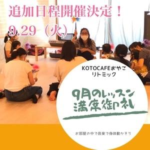 満席のため追加開催♪9月29日、府中の親子カフェ親子リトミック開催