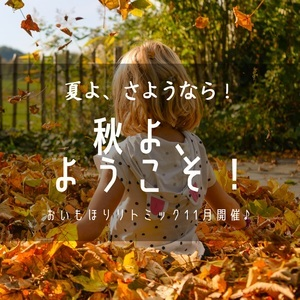 【ご予約受付中】深まる秋!あったかいものが食べたくなるそんな季節に♪おいもほり♡リトミック?!