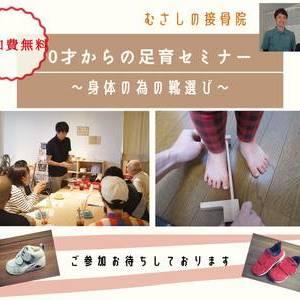 12/1(火) kotocafeさんにて0才からの足育セミナー行います
