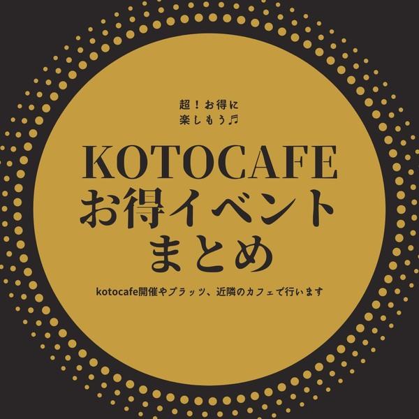 kotocafeお得なイベントまとめ11月