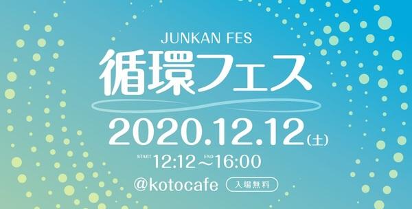 12月12日(土)12:12~16:00循環フェス開催です♪