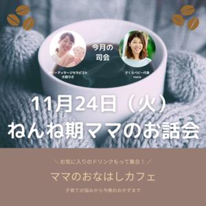 《無料》11/24(火)ねんね期ベビーママのおはなしカフェ開催します!
