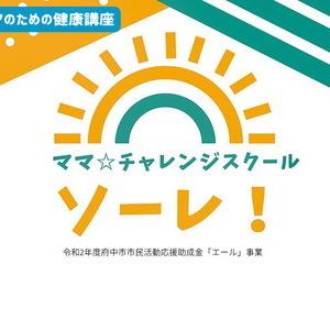 【広告】ママ☆チャレンジスクール ソーレ