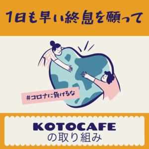 kotocafe1月12日(火)~1月24日(日)までのお席空き状況&イベント情報