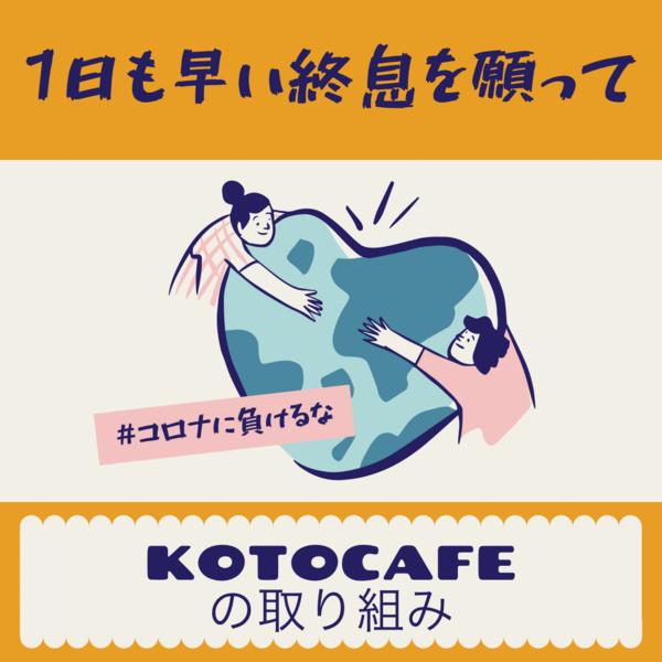 緊急事態宣言発令期間中のkotocafeの営業と対策について
