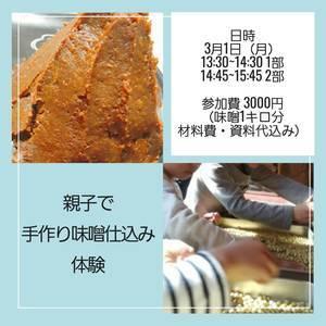 3月1日(月)親子で手作り味噌仕込み体験