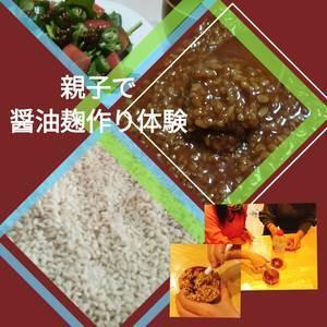 3月11日(木)子どもと作ろう!手作り醤油麹体験 ワンコインコラボ講座!