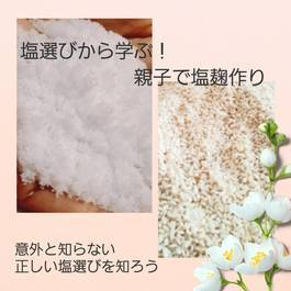 3月25日(木)塩選びから学ぶ!親子で塩麹作り♪×資産形成ワンコインセミナー