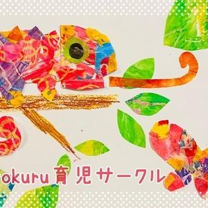 3月23日(火)kotokuru育児サークルのご案内