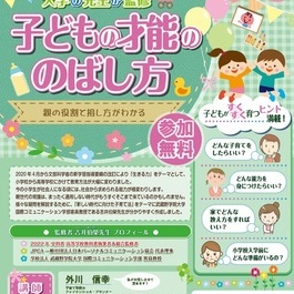 3月15日(月)【府中市後援】子どもの才能ののばし方(参加費無料)