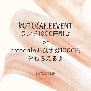 ランチ1000円引きorお食事券1000円もらえるお得なイベントまとめ!