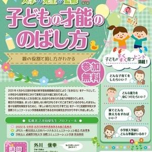 5月18日(火)【府中市後援】子どもの才能ののばし方(参加費無料)