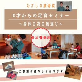 【パパママ必見】6/1(火)0才からの足育セミナー開催!