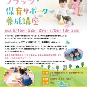 プラッツ保育サポーター養成講座6月15日よりスタート(全5日間)