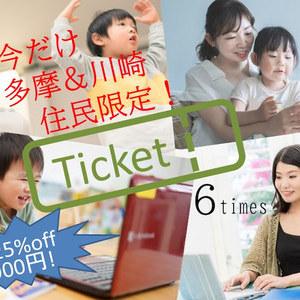 【オンライン】6/20子育てオンラインスクールこどもスクモオープン!多摩地区在住の方は特別割引回数券あり!