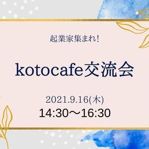 kotocafe交流会9月16日(木)14:30-16:30