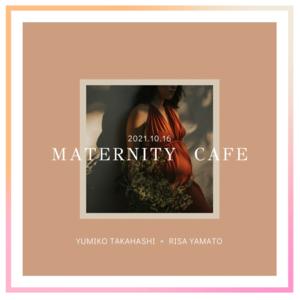 《残3名様》10/16(土)『 マタニティカフェ 』同じマタニティ期を過ごすママ達の交流会♪