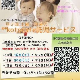 10/25(月)kotocafe託児サービス!&クイック説明会